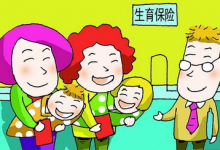 在北京缴纳生育保险,具体怎么报销?