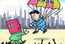 北京市发改委----每年动态划定落户分数线