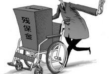 (京财税2016 639号)北京市残疾人就业保障金征收使用管理办法