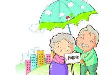 大社保网 关于养老金——在多个城市工作过,最后去哪里领取退休金?