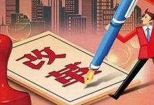 """北京10月起将实现""""五证合一"""" 社保登记被纳入"""
