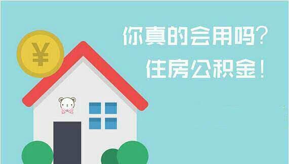 住房公积金提取条件及流程