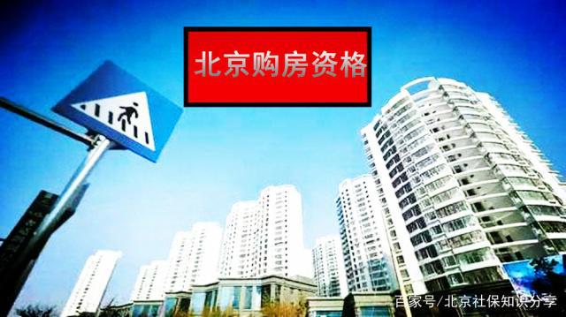 北京社保补缴以后,是否影响在京购房资格?