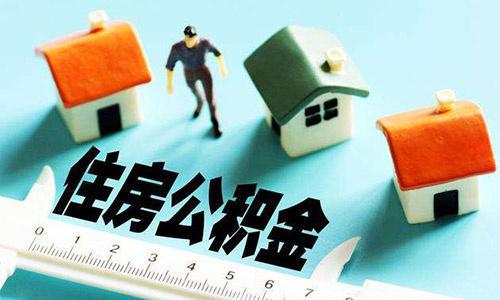 细数公积金贷款的利与弊,打算公积金贷款人一定要仔细看