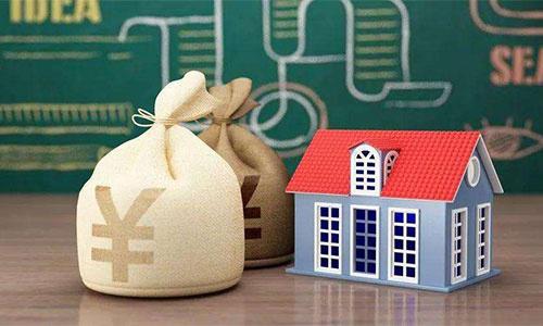 2019年公积金贷款买房,不可避免的3个条件,看看你符合吗?