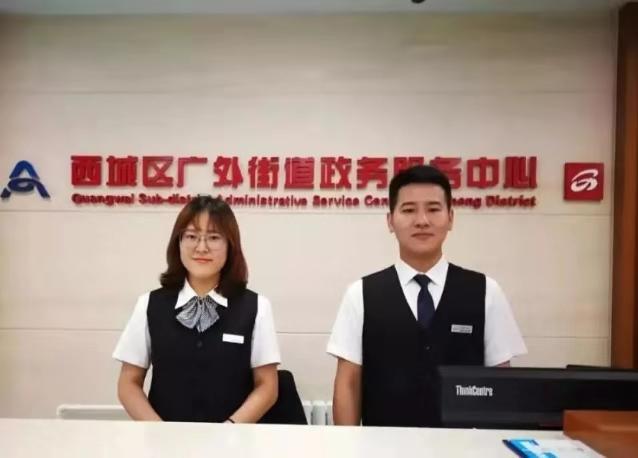 """北京市首家社保就业""""一窗通办""""亮相广外,办事效率也太高了!"""