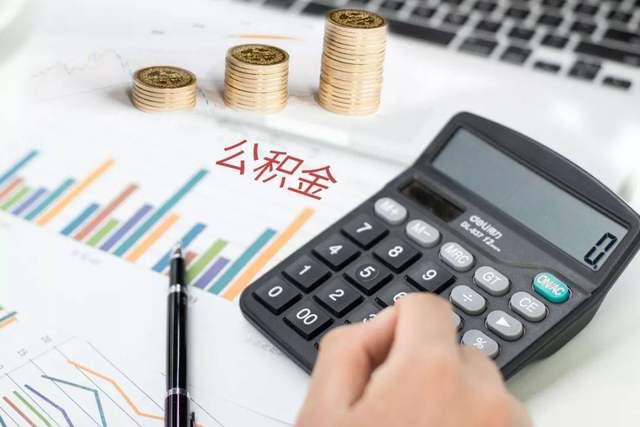 公积金贷款最多能贷多少钱?能在异地还房贷吗?
