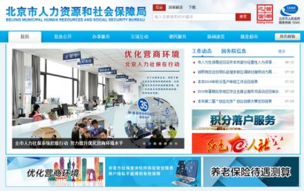 """打通""""最后一公里"""" 北京市人力社保热线12333实现接诉即办"""