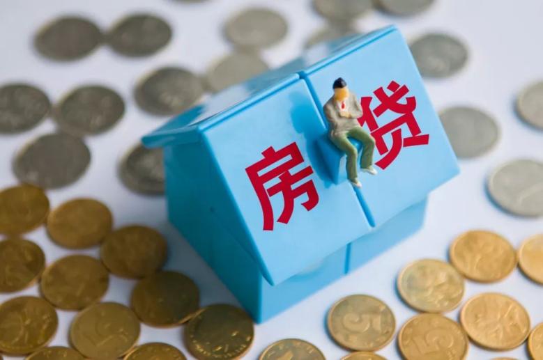 住房贷款利率有新政!房贷利息会涨吗?