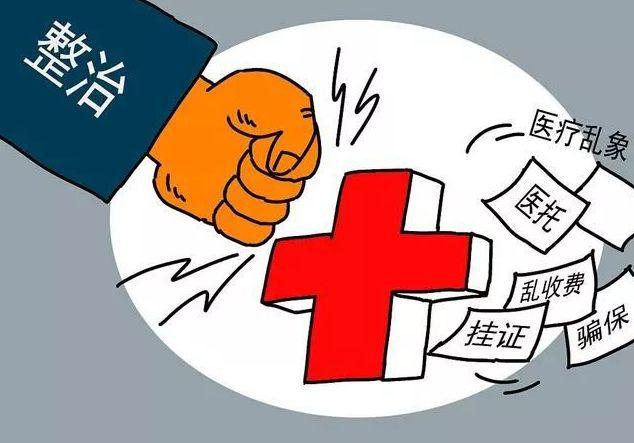 """2019医改回眸:""""十大关键词""""盘点"""