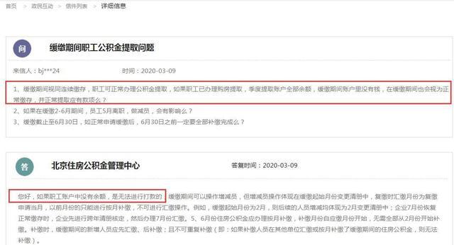 缓缴期间公积金怎么提?北京公积金中心回应