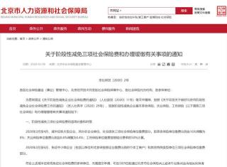 北京社保因疫情减免后会有什么影响?