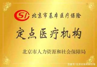 北京社保个人如何修改定点医院?